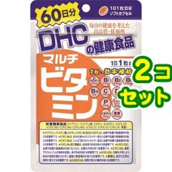DHC マルチビタミン 60日 (60粒2コセット)