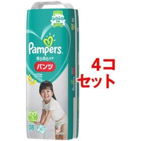 パンパース おむつ さらさらパンツ スーパージャンボ ビッグ (ビッグサイズ38枚4コセット)