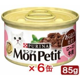 モンプチ セレクション 1P あらほぐし仕立て ロースト牛肉 85g 6缶 キャットフード