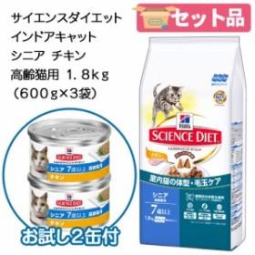 サイエンスダイエット インドアキャット シニア チキン 高齢猫用 1.8kg(600g×3袋) お試し2缶(チキン)おまけ付き