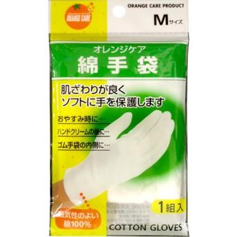 オレンジケア 綿手袋 Mサイズ (1双)
