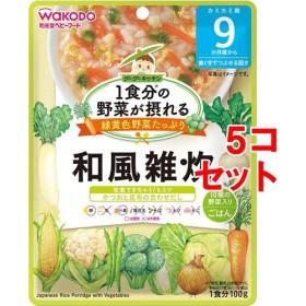 和光堂 1食分の野菜が摂れるグーグーキッチン 和風雑炊 9か月頃ー (100g5コセット)