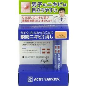 メンズアクネバリア 薬用コンシーラー ライト (5g)