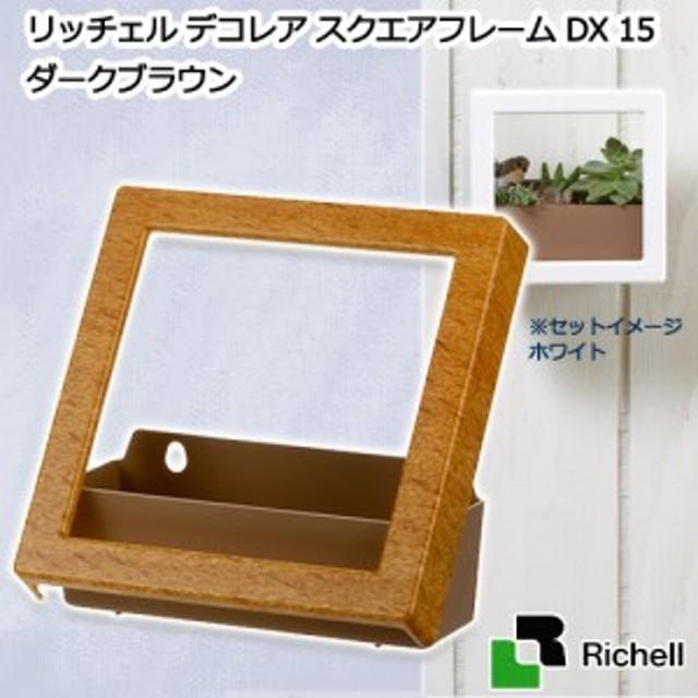 アウトレット品 リッチェル デコレア スクエアフレームDX 15 ミディアムウッド 室内 観葉植物 鉢 鉢カバー 壁掛け 訳あり