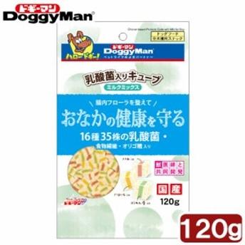ドギーマン 乳酸菌入りキューブ ミルクミックス 120g ドッグフード
