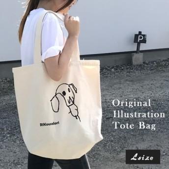 【送料無料】名入れオーダーメイド コットン生成りトートバッグ(L) 描いたイラストがそのままトートに RC003