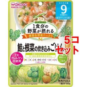 和光堂 1食分の野菜が摂れるグーグーキッチン 鮭と根菜の炊き込みごはん 9か月頃ー (100g5コセット)