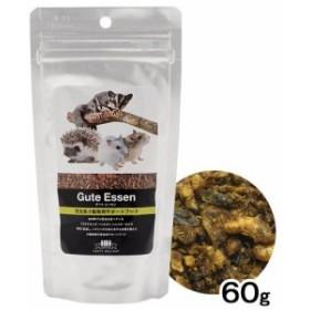グート・エッセン 60g 小動物 昆虫食 サポートフード ハリネズミ フクロモモンガ フード 餌 エサ (ハムスター)