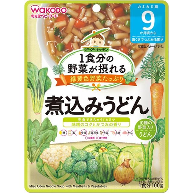 和光堂 1食分の野菜が摂れるグーグーキッチン 煮込みうどん 9か月頃ー (100g)