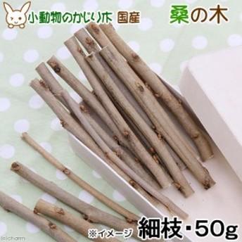 国産 桑の木 細枝 50g かじり木 小動物用のおもちゃ 無添加 無着色 (ハムスター 餌)