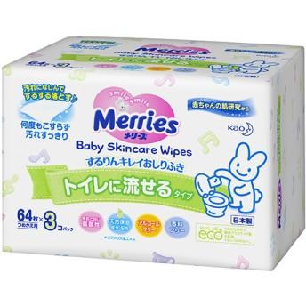 メリーズ トイレに流せるするりんキレイおしりふき 詰替用 (64枚入3パック)