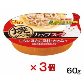 いなば 焼かつおカップスープ しらす・ほたて貝柱・ささみ入り 60g 3個入 キャットフード