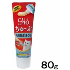 いなば CIAO(チャオ) ちゅ~ぶ 毛玉配慮 まぐろ 80g キャットフード