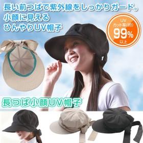 長つば小顔UV帽子 〈 ハット UVカット 小顔 帽子 薄手 紫外線対策 日焼け防止 レディース 〉