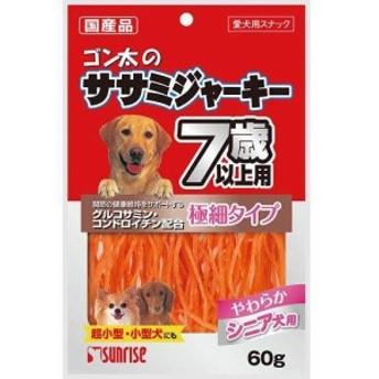 サンライズ ゴン太のササミジャーキー 7歳以上用 60g 犬 おやつ ゴン太 ササミジャーキー 高齢犬用 ドッグフード