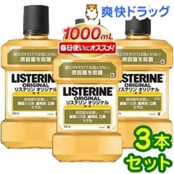 薬用リステリン オリジナル (1L3コセット)