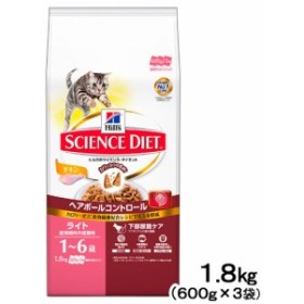 サイエンスダイエット ヘアボール コントロール ライト チキン 肥満傾向の成猫用 1.8kg(600g×3袋)  ヒルズ キャッ