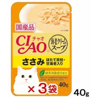 いなば CIAO(チャオ) 海老クリームスープ パウチ ささみ ほたて貝柱・甘海老入り 40g 3袋 キャットフード