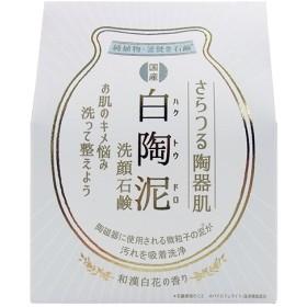 白陶泥洗顔石鹸 (100g)