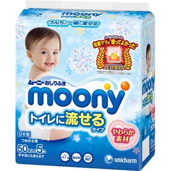ムーニー おしりふき トイレに流せるタイプ つめかえ用 (50枚入5コパック)