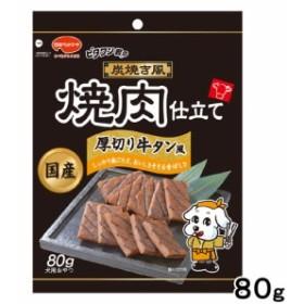 ビタワン君の炭焼き風焼肉仕立て 厚切り牛タン風 80g  おやつ 国産 ドッグフード