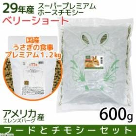 平成30年産スーパープレミアムホースチモシーベリーショートチャック袋600g 国産うさぎの食事プレミアム1.2kgセット お一人