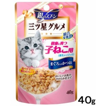 銀のスプーン 三ツ星グルメ パウチ 健康に育つ子猫用(離乳から12ヶ月) フレーク まぐろ入りかつお 40g 銀のスプーン キャ
