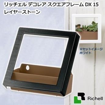 アウトレット品 リッチェル デコレア スクエアフレームDX 15 レイヤーストーン 室内 観葉植物 鉢 鉢カバー 壁掛け 訳あり