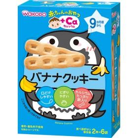 赤ちゃんのおやつ+Ca カルシウム バナナクッキー (58g(2本6袋入))