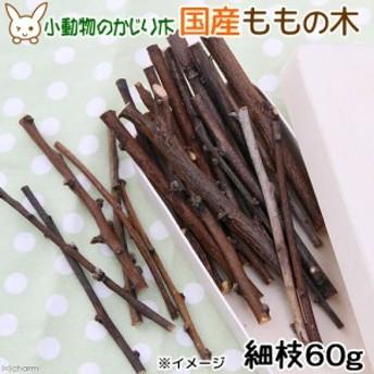 国産 ももの木 細枝 60g かじり木 小動物用のおもちゃ 無添加 無着色 (ハムスター 餌)