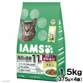 アイムス 11歳以上用 毎日の健康サポート チキン 1.5kg  正規品 IAMS キャットフード