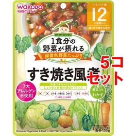 和光堂 1食分の野菜が摂れるグーグーキッチン すき焼き風煮 12か月頃ー (100g5コセット)