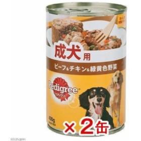 ペディグリー 成犬用 ビーフ&チキン&緑黄色野菜 400g  ペディグリー 2缶入り ドッグフード