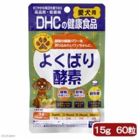 DHC 愛犬用 よくばり酵素 15g 60粒 サプリメント ドッグフード