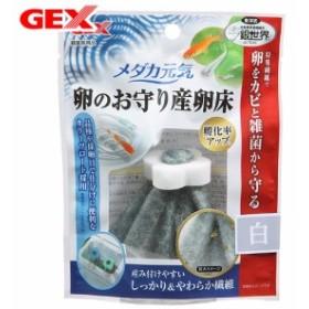 GEX メダカ元気 卵のお守り産卵床 白