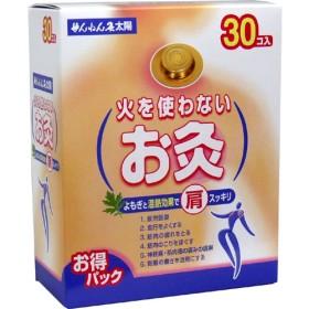 せんねん灸 太陽 火を使わないお灸 (30コ入)