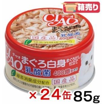いなば CIAO 乳酸菌 まぐろ白身 まぐろだし仕立て 85g 24缶入り キャットフード