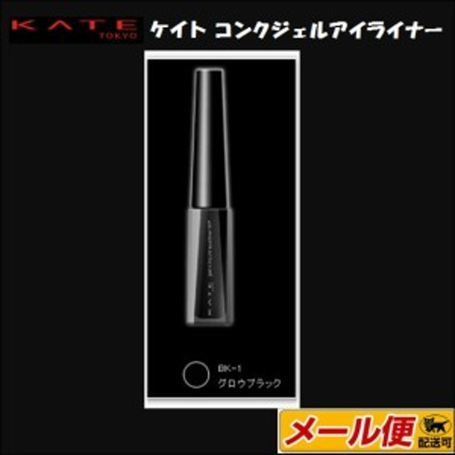 【2個までメール便可】カネボウ ケイト(KATE) コンクジェルアイライナーWP BK1