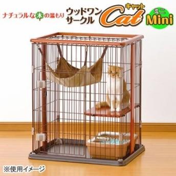 同梱不可・中型便手数料 ボンビ ウッドワンサークルキャット ミニ 猫 室内サークル 才数170