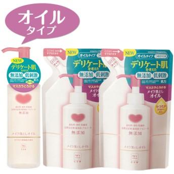 牛乳石鹸 カウブランド 無添加メイク落としオイル 本体+詰替2コセット (1セット)