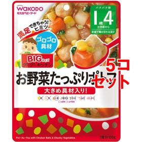 和光堂 ビッグサイズのグーグーキッチン お野菜たっぷりポトフ 1歳4か月頃ー (100g5コセット)