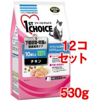 ファーストチョイス 高齢猫10歳以上 下部尿路の健康維持 チキン (530g12コセット)