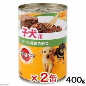 ペディグリー 子犬用 旨みビーフ&緑黄色野菜 400g  幼犬 仔犬 パピー 2缶 ドッグフード