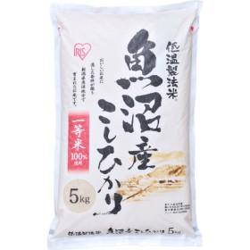 アイリスオーヤマ 低温製法米 魚沼産こしひかり (5kg)