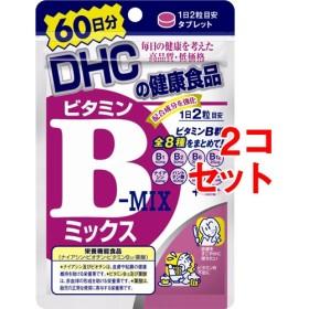 DHC ビタミンBミックス 60日 (120粒2コセット)