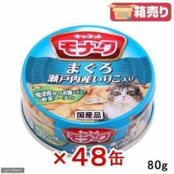 キャネット モナーク 缶 まぐろ・瀬戸内産いりこ入り 80g 48缶 キャットフード