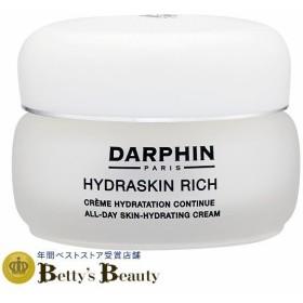 ダルファン ハイドラスキン リッチ  50ml (ナイトクリーム)  Darphin