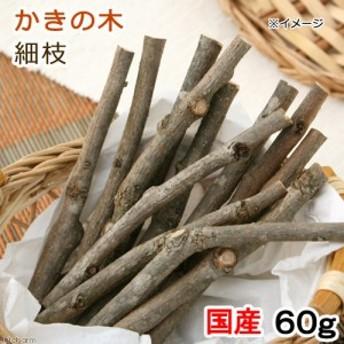 国産 かきの木 細枝 60g かじり木 小動物用のおもちゃ (ハムスター 餌)