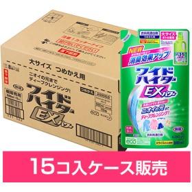 ワイドハイター EXパワー 漂白剤 詰め替え 大サイズ 梱販売用 (880mL15コ入)