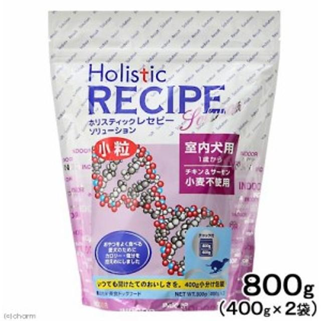ホリスティックレセピー・ソリューション インドア 小粒 チキン&サーモン 800g(400g×2袋)  ドッグフード